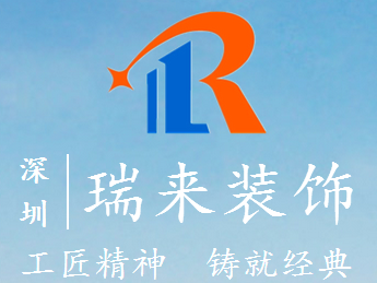 深圳市瑞来装饰工程有限公司
